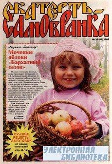 Скатерть самобранка №20 2005