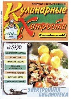 Кулинарные хитрости №10 2005