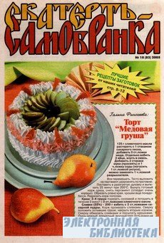 Скатерть самобранка №18 2005
