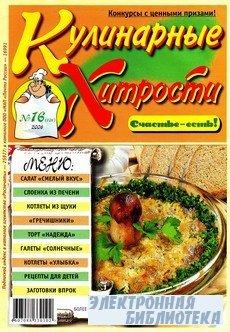 Кулинарные хитрости №16 2006