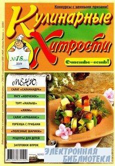 Кулинарные хитрости №15 2006