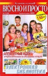 Кулинария Коллекция Вкусно и просто №3 2009