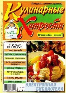 Кулинарные хитрости №13 2006