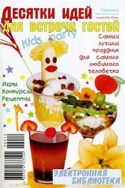 Десятки идей для встречи гостей : Kids party