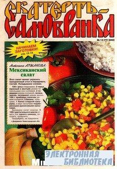 Скатерть самобранка №12 2005