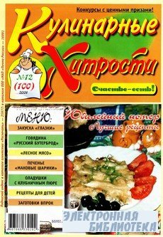 Кулинарные хитрости №12 2006