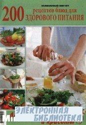 Кулинарный мир №7 2009. 200 рецептов блюд для здорового питания
