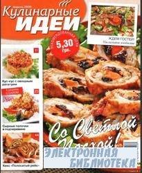 Кулинарные идеи №4 2009