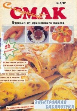 Сладкий смак №3 1997 Изделия из дрожжевого теста