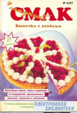 Сладкий смак №4 1997 Выпечка с ягодами