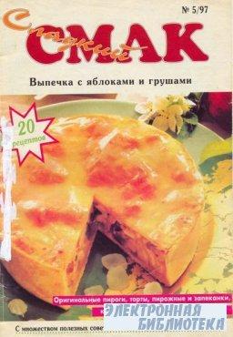 Сладкий смак №5 1997 Выпечка с яблоками и грушами