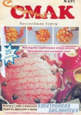 Сладкий смак №6 1997 Вкуснейшие торты