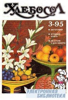 Хлебосол №3 1995