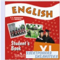English. Student`s Book XI / Английский язык. Учебник для XI класса школ с  ...