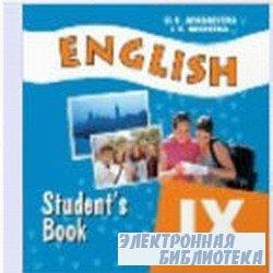 English. Student`s Book IX / Английский язык. Учебник для IX класса школ с  ...