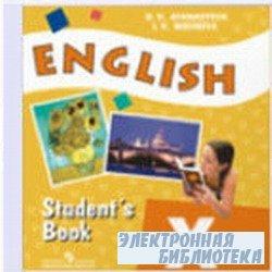 English. Student`s Book X / Английский язык. Учебник для X класса школ с углубленным изучением английского языка