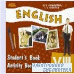 English. Student`s Book VIII / Английский язык. Учебник для VIII класса школ с углубленным изучением английского языка