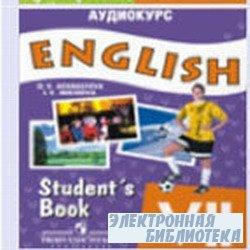 English. Student`s Book VII / Английский язык. Учебник для VII класса школ  ...