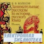 В. В. Колесов. Занимательные рассказы из истории русского языка
