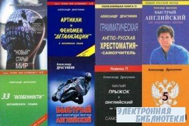 26 учебников по английскому языку А.Н.Драгункина