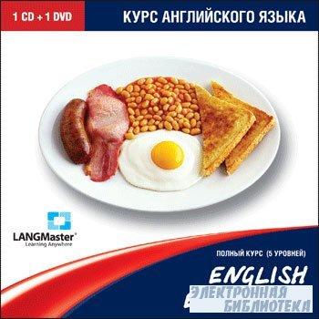 Курс английского языка. English Elements. Полный курс