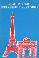 ЕШКО - Французский для среднего уровня