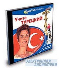 EuroTalk - Учите турецкий. Уровень для начинающих