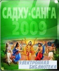 Семинар по мужской психологии только для женщин Садху-Санга 2009 (3 лекции)
