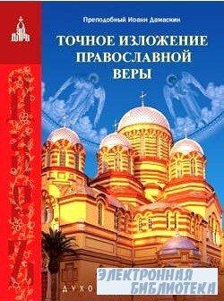 Точное изложение православной веры (аудиокнига)