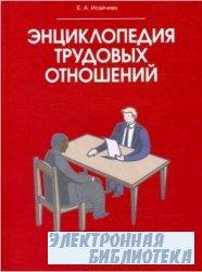 Энциклопедия трудовых отношений