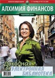 Алхимия Финансов Территория Денег № 40 2009