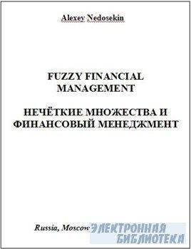 Нечёткие множества и финансовый менеджмент