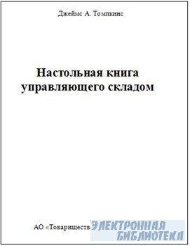 Настольная книга управляющего складом