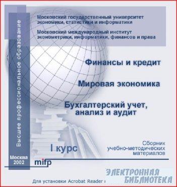 Мировая экономика.Финансы и кредит.Бухгалтерский учет.Сборник учебно-методических материалов
