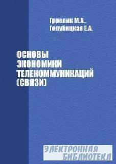 Основы экономики телекомуникаций (связи)