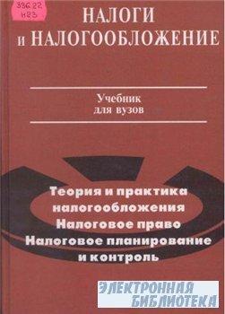 Налоги и налогообложение: Учебник для вузов