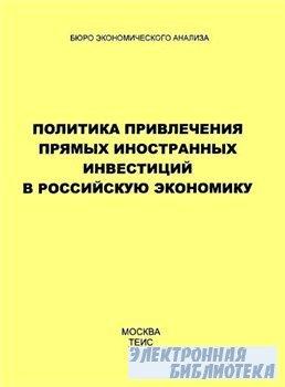 Политика привлечения прямых иностранных инвестиций российскую экономику