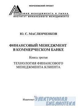 Финансовый менеджмент в коммерческом банке: Кн. 3: Технология финансового м ...