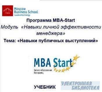 MBA Start - конспекты лекций ВСЕХ модулей с 1 по 15