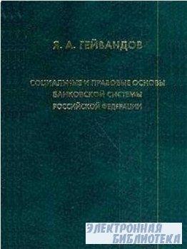 Социальные и правовые основы банковской системы Российской Федерации