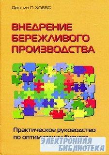 Внедрение бережливого производства: Практическое руководство по оптимизации ...