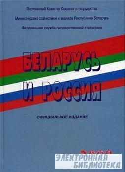 Беларусь и Россия. 2008: Стат.сб.
