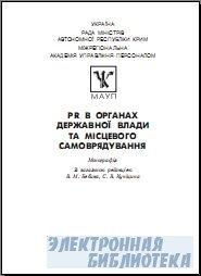 PR в органах державної влади та місцевого самоврядування: Монографія