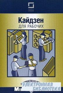 Кайдзен для рабочих