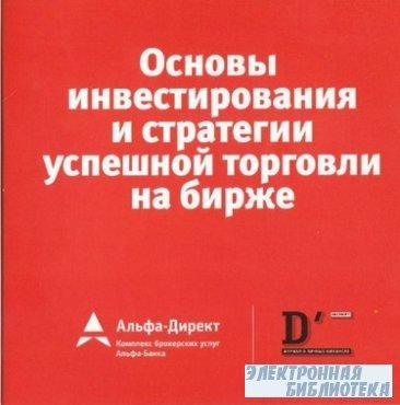 Основы инвестирования и стратегии успешной торговли на бирже Alfa-Direct