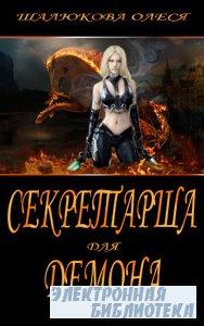 Олеся  Шалюкова.   Секретарша для демона