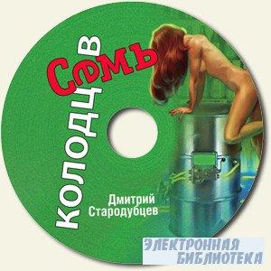 Дмитрий Стародубцев. Семь колодцев (Аудиокнига)