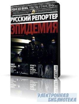 Русский Репортёр n42 (05-12 ноября)2009