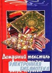 Домашний текстиль: скатерти, подушки, шторы, покрывала