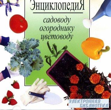 Энциклопедия садоводу, огороднику, цветоводу